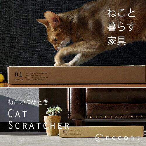 necono 猫の爪とぎ 「CAT SCRATCHER REVEUSE 01」 日本製段ボール 紙 シンプル オシャレ コンパクト