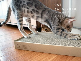 necono 猫 つめとぎ おしゃれ ダンボール 「 CAT SCRATCHER REVEUSE 01 」 猫用品