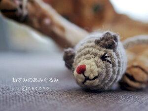 necono 猫 おもちゃ「ねずみのあみぐるみ」 ネズミ 一人遊び おしゃれ ギフト 日本製 手作り 手編みのネコのおもちゃ 青 ボルドー 雑貨 誕生日 猫グッズ