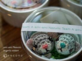 necono 猫 おもちゃ ネズミ 『あみあみネズミ』 日本製 手編み オーガニックコットン 猫 おもちゃ ボール 全3種類
