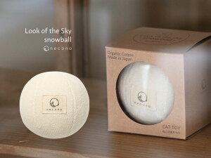 necono ネコ おもちゃ『snowball〜雪玉〜』日本製 オーガニックコットン 猫 おもちゃ ボール 手作り