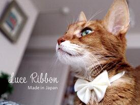 necono 猫 首輪『Luce Ribbon』-ルーチェ リボン パステル-  10-30cm サイズ調整 安全 セーフティ首輪 軽量 ストレッチ 日本製 ピンク 青 白 緑 紫 かわいい 小型犬