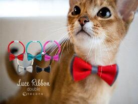 【ハロウィン限定色】necono 猫 首輪 『 Luce Ribbon double 』 リボン ダブル おしゃれ 安全 赤 ピンク 全12色 日本製 猫用品