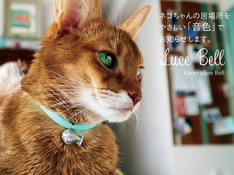 necono 猫の首輪 『Luce Bell』 -ルーチェ ベル-  10-30cm 安全 セーフティ首輪 鈴 軽量 日本製 全5色