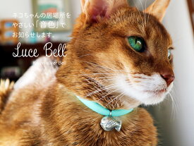 necono 猫 首輪 『 Luce Bell 』 ルーチェ ベル 10-30cm サイズ調整 安全 鈴 軽量 日本製 赤 シルバー 猫用品 ペット用品