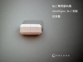 【送料無料】 necono - ネコノ - 『 necobijou ねこ美錠 』 Luce Bell 交換用 留め具 2個セット 猫 首輪 安全 強度試験実施済 おしゃれ 日本製 安全バックル セーフティーバックル