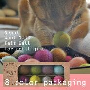 猫のおもちゃ遊びの基本コロコロボール-ハンドメイド-『フェルトボールコロコロ』8個入り-猫おもちゃボールウール100%手芸ネコ猫用品安全手作りオーダー色-