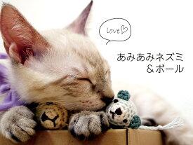 necono 猫 おもちゃ 「 あみあみ ネズミ & ボール 」 猫用品