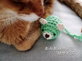 necono 猫 おもちゃ 「あみあみネズミ Mサイズ」 日本製 オーガニックコットン おもちゃ ネズミ かわいい ギフト ピンク 緑 黄 雑貨 誕生日 プレゼント