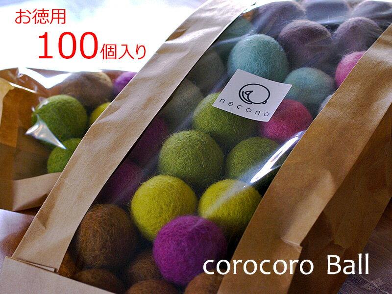 necono 猫のおもちゃ 『フェルトボール コロコロボール 100個入り』アソート ウール ネコ おもちゃ ボール 送料無料 全8色