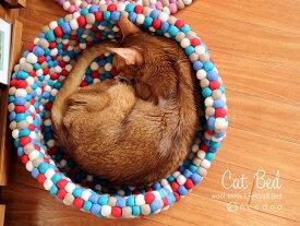 【ポイント最大20倍】 necono 猫 ベッド おしゃれ 『 Cat Bed 』 ウール100% フェルトボールベッド 猫グッズ