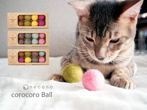 necono 猫 おもちゃ ボール 『フェルトボール コロコロボール 8個入り』 ウール100% 無染色 ひとり遊び 安全 ピンク 雑貨 誕生日 猫グッズ