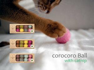 necono 猫 おもちゃ キャットニップ付 『フェルトボール コロコロボール 8個入り』 ウール100% ボール 無染色 緑 茶 紫 黄 ピンク 水色 あずき グレー 雑貨 ギフト 一人遊び