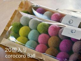 necono 猫 おもちゃ ボール 『 フェルトボール コロコロボール 20個入り 』おしゃれ ウール100% ボール ハンドメイド ピンク 雑貨 猫用品 ペット用品