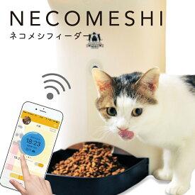 【iPhone iOSのみアプリ連動 Android対応不可】ネコメシフィーダー ペットフィーダー 4.3L 自動給餌器 ペットカメラ 会話機能付 オートペットフィーダー 犬 猫(GIFU)