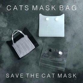 CATSマスクバッグ3匹セット! マスク専用ケース SAVE THE CAT MASK BAG 猫も救うマスクバッグ 送料無料!