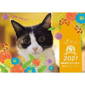 【メール便対応】2021年カレンダー ネコリパブリックオリジナル かわいい猫カレンダー 猫 壁かけ 保護猫活動 ねこ 寄付 スケジュール A4サイズ (見開きA3)