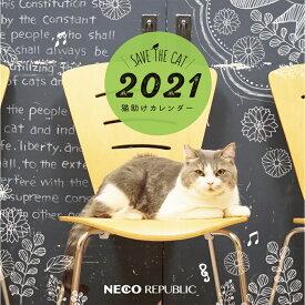 【メール便対応】2021年カレンダー卓上 A type ネコリパブリックオリジナル 猫助けカレンダー CDサイズ