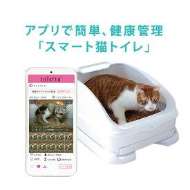 8月末まで、9800円!猫 トイレ 猫用スマートトイレ tolettaバージョンアップオンライン獣医師サービスを全ユーザーに提供(GIFU)
