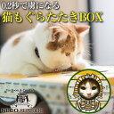 5%OFFクーポン配布中 猫 0.2秒で夢中になる 公式猫もぐらたたきBOXツタンカーメン エジプトデザインanan掲載 猫 ネコ …