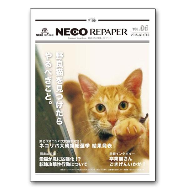 ネコリペーパー新聞配達15部セット3ヶ月毎にお届けします。(GIFU)