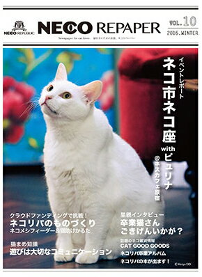 ネコリペーパ−10号 2016年冬号 ネコリパ新聞(GIFU)