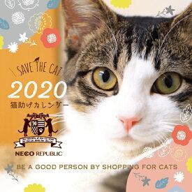 【メール便対応】2020年カレンダー ネコリパブリックオリジナル 猫助けカレンダー CDサイズ
