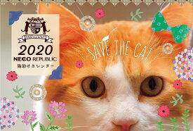 【メール便対応】2020年カレンダー ネコリパブリックオリジナル かわいい猫カレンダー 猫 壁かけ 保護猫活動 ねこ 寄付 スケジュール A4サイズ (見開きA3)