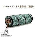 キャットトンネル唐草 緑(猫壱) ネコ 猫 ねこ おもちゃ カシャカシャ オモチャ 玩具 もぐる 洗える