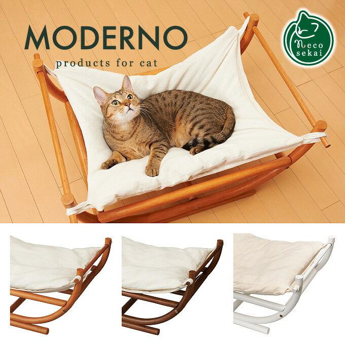 【送料無料】MODERNO キャットハンモック【猫用品/オリジナルハンモック】【猫ハンモック 猫ベッド キャットベッド ペットベッド ベット 木製 ねこ ネコ 】