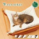 【本州・四国 送料無料】necosekai キャットハンモック【猫用品/オリジナルハンモック】【猫ハンモック 猫ベッド キ…
