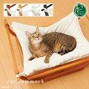 【ランキング多数受賞】necosekai(ネコセカイ) キャット ハンモック【猫 ベッド/ハンモック】【猫ハンモック 猫ベッド…