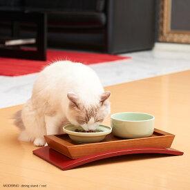 【本州・四国 送料無料】MODERNO ダイニングスタンド【猫用品/食器台】【 フードボウルスタンド テーブル トレー 木製 日本製 国産 高級 ねこ ネコ 】