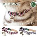 【猫の首輪】MODERNO キャットカラー/バルバリーニ【猫用品/オリジナル首輪】【猫 首輪 猫カラー チャーム付き セー…