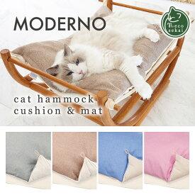 MODERNOキャットハンモック クッション&マットセット(ヘリンボーン)【猫用品/オリジナルハンモック】【猫ハンモック 猫ベッド キャットベッド ペットベッド ベット クッションマット ねこ ネコ 】