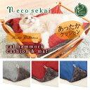 【秋冬用】necosekai キャットハンモック ウォームクッション&マットセット(ヘリンボーン)【猫用品/オリジナルハ…