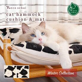 【秋冬用】necosekai / ネコセカイ キャットハンモック クッション&マット(猫柄)【猫用品/オリジナルハンモック】【猫ハンモック 猫ベッド キャットベッド ペットベッド ベット クッションマット ねこ ネコ 】