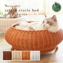 【送料無料】necosekai ネコセカイ ラタンサークルベッド【猫用品/ラタン製ベッド】【猫ベッド キャットベッド ペッ…