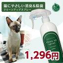 ネコセカイ・クリーンアップスプレー 400ml【猫用品/オリジナル消臭剤】【消臭スプレー 除菌スプレー お手入れ トイ…