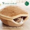 necosekai どらやきキャットベッド II Mサイズ【猫用品/オリジナルベッド】【猫ベッド キャットベッド ペットベッド …