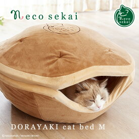necosekai どらやきキャットベッド II Mサイズ【猫用品/オリジナルベッド】【猫ベッド キャットベッド ペットベッド ソファ ハウス ベット どら焼き 可愛い ピンク ねこ ネコ 】