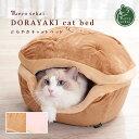 necosekai どらやきキャットベッド II【猫用品/オリジナルベッド】【猫ベッド キャットベッド ペットベッド ソファ …