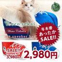 【あったかSALE セール】necosekai キャットスニーカーベッド【猫用品/オリジナルベッド】【猫ベッド キャットベッド ペットベッド ソファ ハウス ベット 冬用 暖かい 可愛い ねこ ネコ