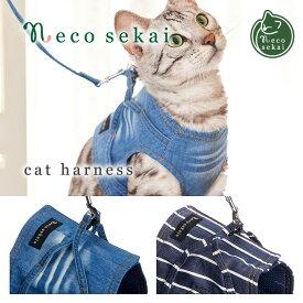 necosekai キャットハーネス【猫用品/オリジナルハーネス・リード付】【猫 ハーネス 猫ハーネス 猫ウエア キャットハーネス キャットウエア ベスト 可愛い 防災 高級 ねこ ネコ 】