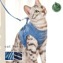 necosekai キャットハーネス【猫用品/オリジナルハーネス・リード付】【猫 ハーネス 猫ハーネス 猫ウエア キャットハ…