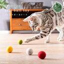 necosekai フェルトボールトーイ【猫用品/オリジナルトーイ】【おもちゃ トーイ ボール フェルト ウール 猫 ねこ ネ…