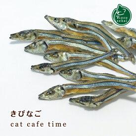 necosekai キャットカフェタイム きびなご【猫用おやつ】【おやつ スナック トリーツ ジャーキー フード 魚 煮干し 無添加 猫 ねこ ネコ 】