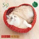 【本州・四国 送料無料】Sincere Japan ラタンハートシェイプベッド【猫用品/ラタン製ベッド】【猫ベッド キャットベ…