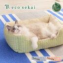 necosekai キャットスクエアベッド/ストライプ【猫用品/オリジナルベッド】【猫ベッド キャットベッド ペットベッド…