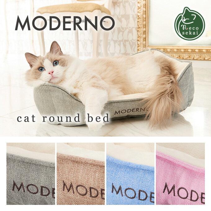 MODERNO キャットスクエアベッド【猫用品/オリジナルベッド】【猫ベッド キャットベッド ペットベッド ソファ ベット インテリア ねこ ネコ 】